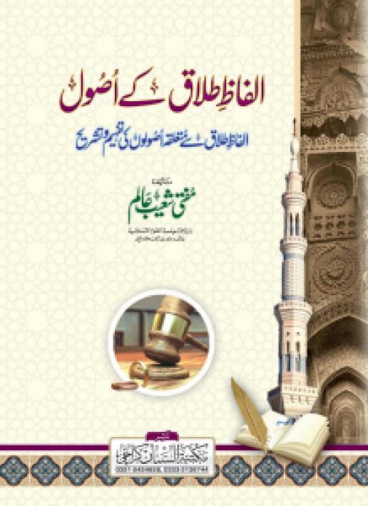 alfaz-e-talaq-ke-usool_0000