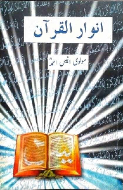 anwar-ul-quran-by-molvi-anees-ahmed