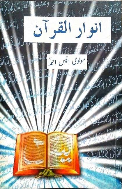 anwar-ul-quran-by-molvi-anees-ahmed