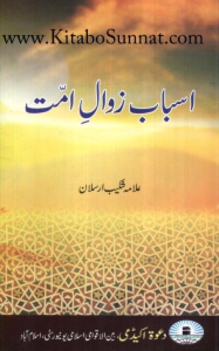 asbab-e-zawal-e-ummat_0000