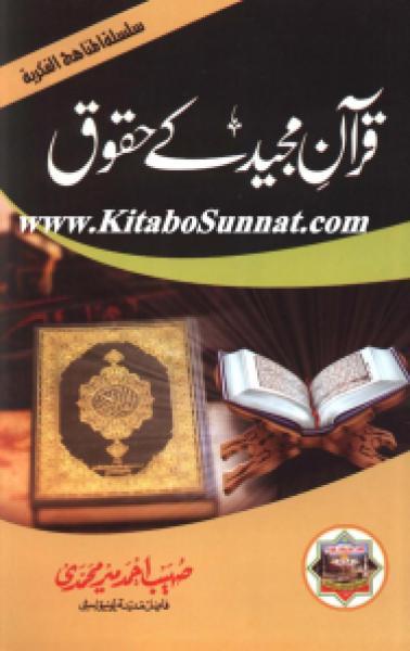 quran-e-majeed-ke-haqooq-by-sohaib-ahmed-mir-muhammadi_0000