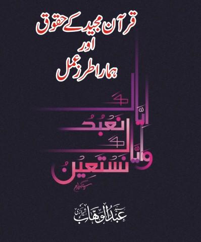 quran-k-huqooq-by-syed-abdulwahab-sherazi-5