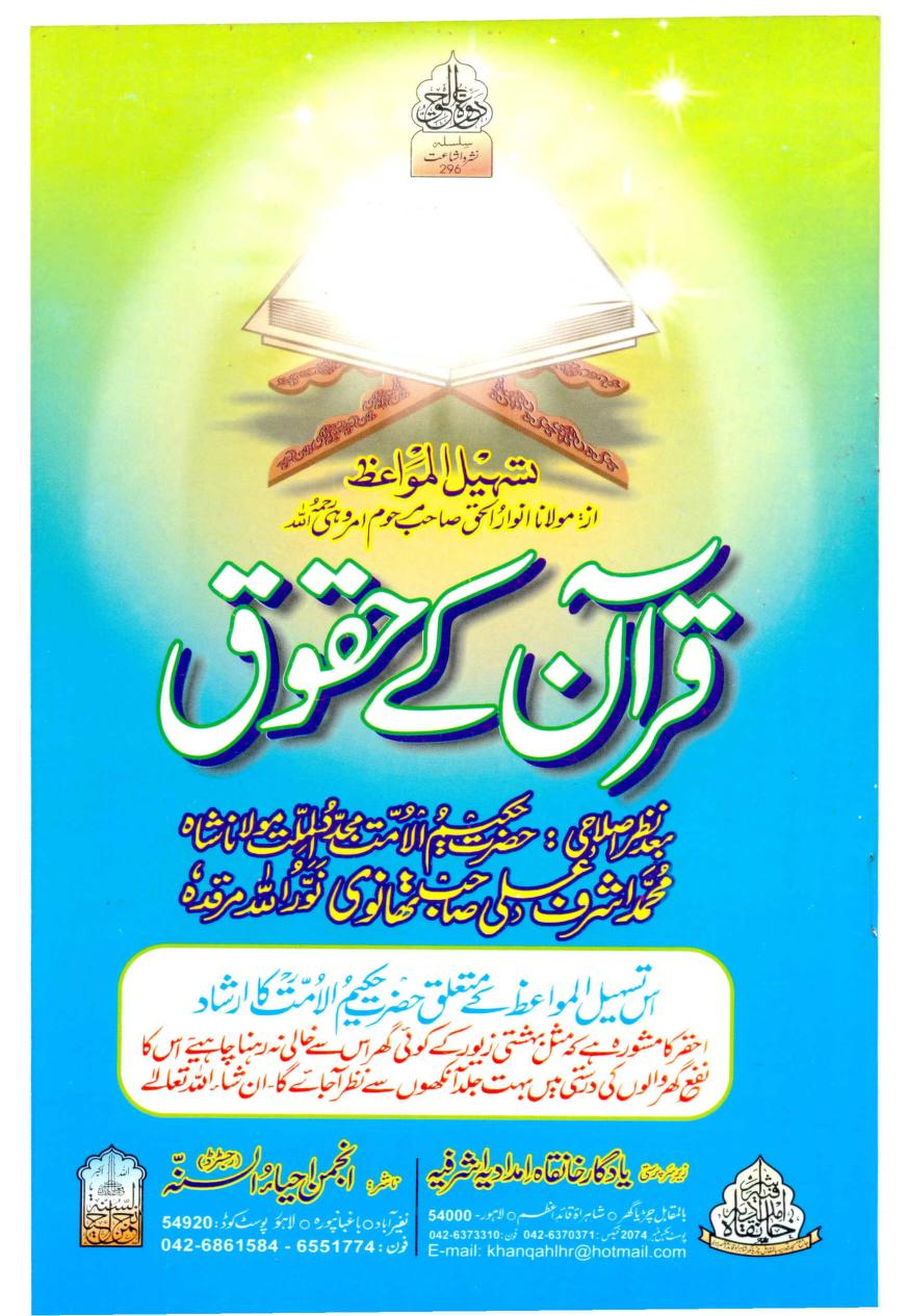 ashraf ali thanvi urdu books free download