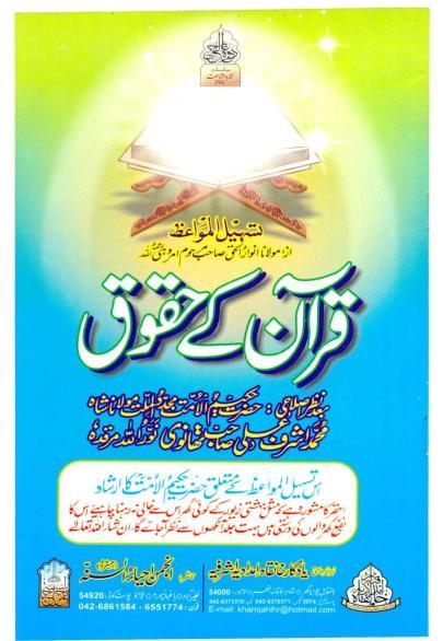 quran-ke-haqooq_0000