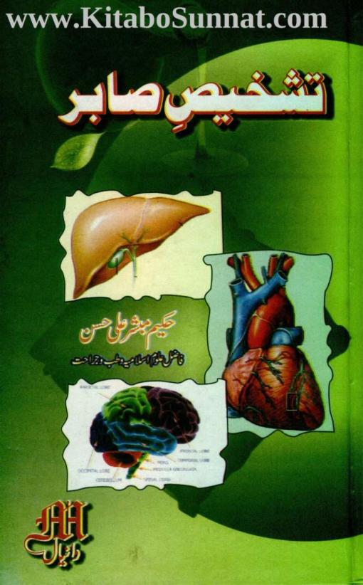 tashkhees-e-sabir_0000