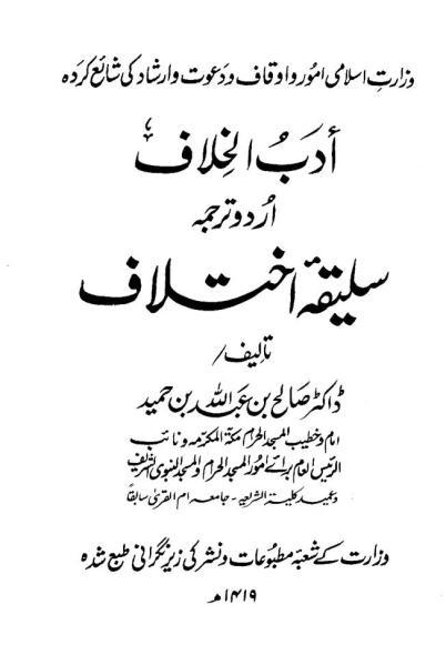 adab-ul-khilaf-urdu_0000