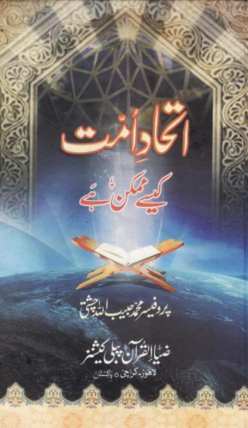 ittihad-e-ummat-kaisey-mumkin-hai-110907092226-phpapp01_0000