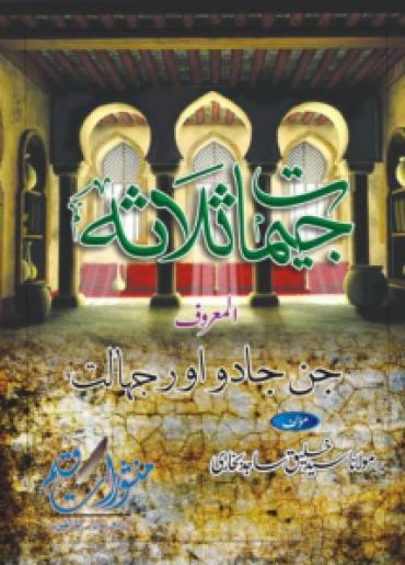 qadeem-tarz-ka-jadeed-fitna-allama-lahooti-ubqari-abqari