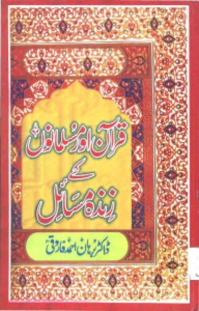 quran-aur-musilmanoo-k-zinda-masail-_0000