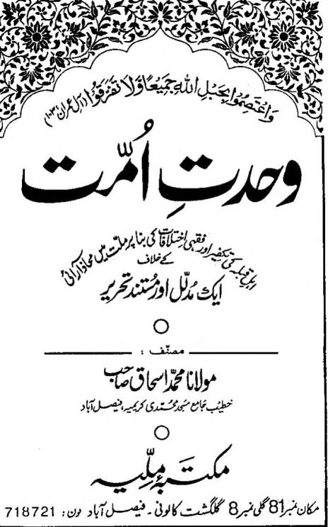 wahdat-e-ummat-by-maulana-ishaq-ra_0000