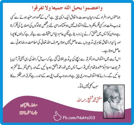 allah-ki-rassi-quran-ittehad-maslak-firqa-mufti-muhammad-shafi
