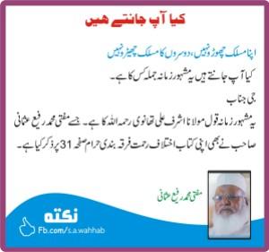 apna-maslak-choro-na-mufti-muhammad-rafi-usmani-molana-ashraf-ali-thanvi