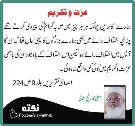 Aqaid Deoband Mufti Muhammad Rafi Usmani maslak firqa ekhtelaf ikhtelaf ittehad ummat 1