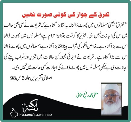 Aqaid Deoband Mufti Muhammad Rafi Usmani maslak firqa ekhtelaf ikhtelaf ittehad ummat 10