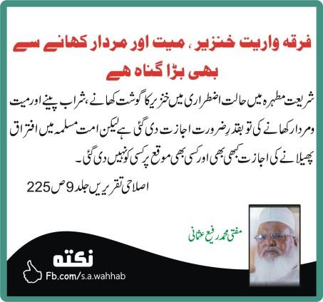 Aqaid Deoband Mufti Muhammad Rafi Usmani maslak firqa ekhtelaf ikhtelaf ittehad ummat 2