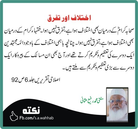 Aqaid Deoband Mufti Muhammad Rafi Usmani maslak firqa ekhtelaf ikhtelaf ittehad ummat 3