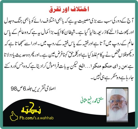 Aqaid Deoband Mufti Muhammad Rafi Usmani maslak firqa ekhtelaf ikhtelaf ittehad ummat 4