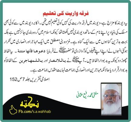 Aqaid Deoband Mufti Muhammad Rafi Usmani maslak firqa ekhtelaf ikhtelaf ittehad ummat 5