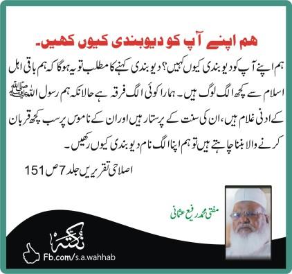 Aqaid Deoband Mufti Muhammad Rafi Usmani maslak firqa ekhtelaf ikhtelaf ittehad ummat 6