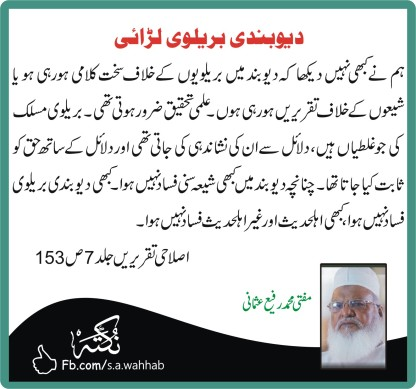 Aqaid Deoband Mufti Muhammad Rafi Usmani maslak firqa ekhtelaf ikhtelaf ittehad ummat 7