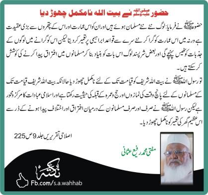 Aqaid Deoband Mufti Muhammad Rafi Usmani maslak firqa ekhtelaf ikhtelaf ittehad ummat 8