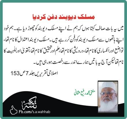Aqaid Deoband Mufti Muhammad Rafi Usmani maslak firqa ekhtelaf ikhtelaf ittehad ummat 9