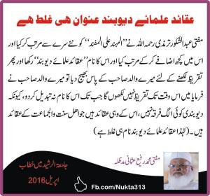 aqaid-deoband-mufti-muhammad-rafi-usmani