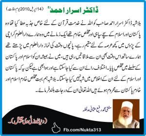 dr-israr-ahmed-mufti-muhammad-rafi-usmani