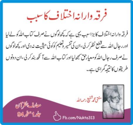 firqa-warana-ikhtelaf-ka-sabab-mufti-muhammad-shafi