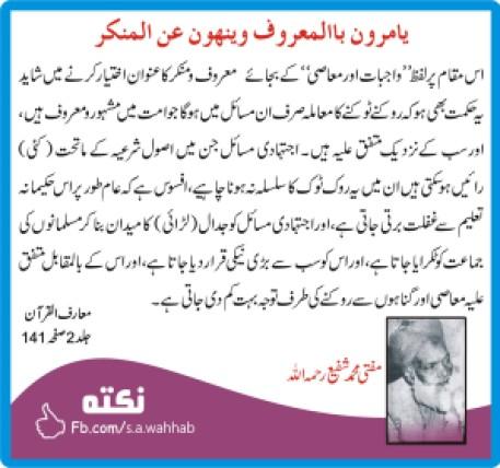 firqa-wariat-ikhtelaf-ettehad-mufti-muhammad-shafi