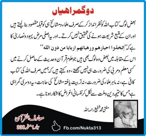 gumrahi-mufti-muhammad-shafi