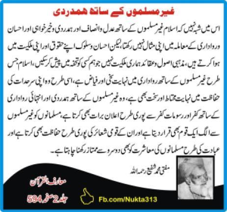 hamdardi-mufti-muhammad-shafi