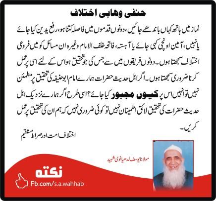 hanfi-wahabi-ikhtelaf-firqa-maslak-mufti-muhammad-yousuf-ludhianvi