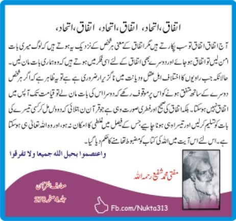 ittefaq-ittehad-ettefaq-ettehad-mufti-muhammad-shafi