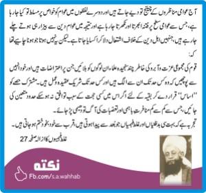maslak-parasti-firqa-wariat-molana-husain-ahmed-madni