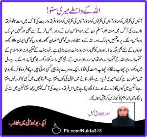 molana-tariq-jamil-jameel-maslak-firqa-wariat-ittehad-ittefaq-deen-islam