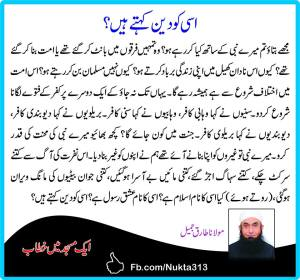 molana-tariq-jamil-jameel-maslak-firqa-wariat-ittehad-ittefaq-islam-deen-ulama-khateeb