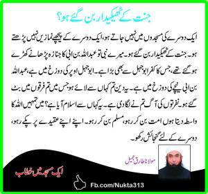 molana-tariq-jamil-jameel-maslak-firqa-wariat-ittehad-ittefaq-jannat