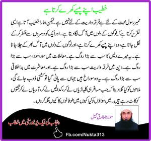 molana-tariq-jamil-jameel-maslak-firqa-wariat-ittehad-ittefaq-khateeb