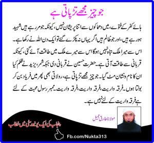 molana-tariq-jamil-jameel-maslak-firqa-wariat-ittehad-ittefaq-khatib