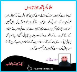molana-tariq-jamil-jameel-maslak-firqa-wariat-ittehad-ittefaq-ulama