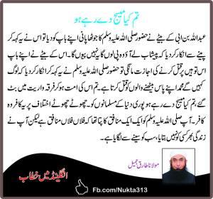 molana-tariq-jamil-jameel-maslak-firqa-wariat-ittehad-ittefaq-ummat