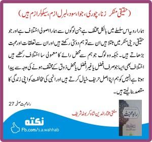 mufti-mukhtar-ul-deen-shah-maslak-firqa-ikhtelaf-rah-e-muhabbat-ittehad-1