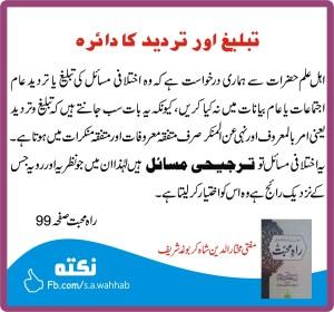 mufti-mukhtar-ul-deen-shah-maslak-firqa-ikhtelaf-rah-e-muhabbat-ittehad-10
