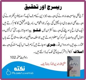 mufti-mukhtar-ul-deen-shah-maslak-firqa-ikhtelaf-rah-e-muhabbat-ittehad-11