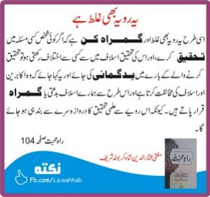 mufti-mukhtar-ul-deen-shah-maslak-firqa-ikhtelaf-rah-e-muhabbat-ittehad-12