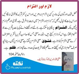 mufti-mukhtar-ul-deen-shah-maslak-firqa-ikhtelaf-rah-e-muhabbat-ittehad-13