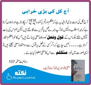 mufti-mukhtar-ul-deen-shah-maslak-firqa-ikhtelaf-rah-e-muhabbat-ittehad-14