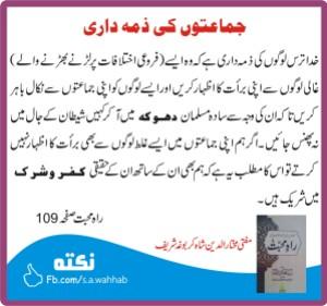 mufti-mukhtar-ul-deen-shah-maslak-firqa-ikhtelaf-rah-e-muhabbat-ittehad-15