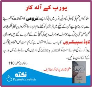 mufti-mukhtar-ul-deen-shah-maslak-firqa-ikhtelaf-rah-e-muhabbat-ittehad-16